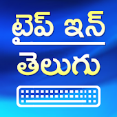 Type in Telugu