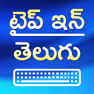 Type in Telugu (Telugu Typing) 2 1 latest apk download for