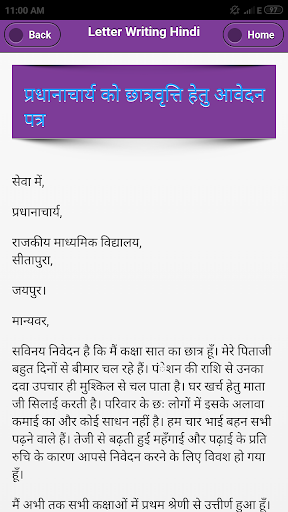 Letter Writing Hindi Download Apk Free For Android Apktume Com