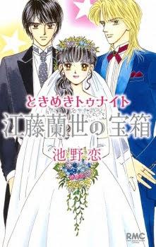 Tokimeki Tonight: Etou Ranze no Takarabako
