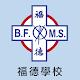 天主教福德學校(官方 App) Download on Windows