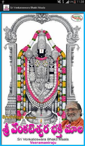 Sri Venkateswara Bhakti Maala