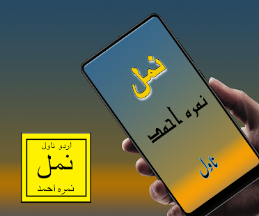 Download Namal By Nimra Ahmed-Urdu Novel For PC Windows and Mac apk screenshot 1