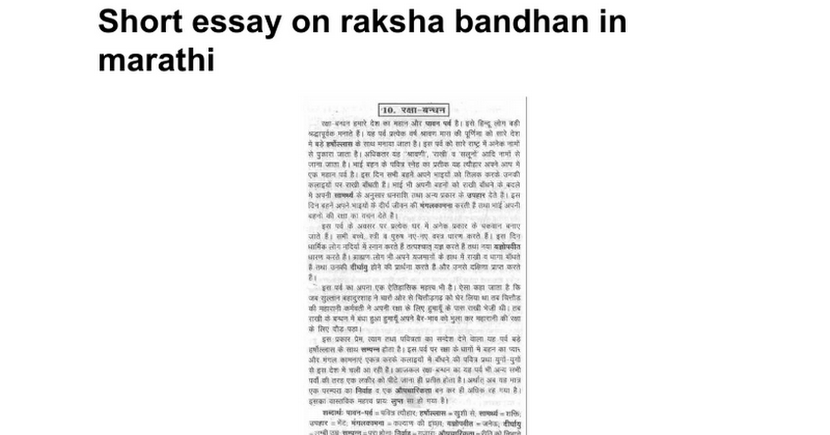 raksha bandhan essay in marathi 100 hd festival free font class 8 15 august marathi languages amp karva2raksha, bandhan, essay 2gujarati, language - opinion of experts2.