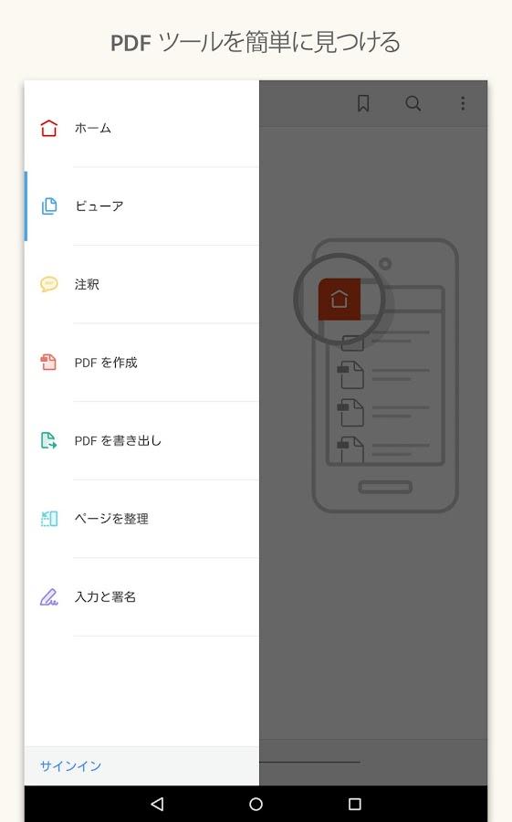 webページ pdf 変換 android
