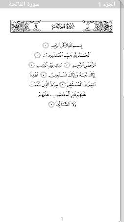 ادعية رمضان واعمال ليالي القدر 4.3 screenshot 1773296