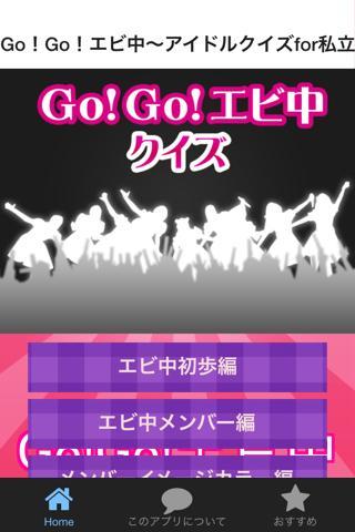 Go!Go!エビ中~アイドルクイズfor私立恵比寿中学