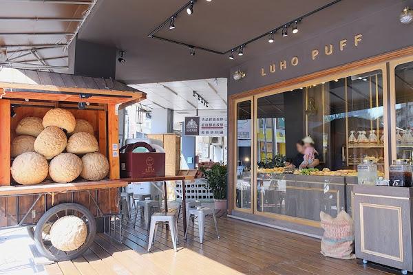 旅禾泡芙之家審計旗艦店!11/2新開幕,有台式、日式、歐式等多元化的甜點麵包選擇,好吃的傳統古早味菠蘿這裡也買得到!新品花生咔滋棒下次再來試試!