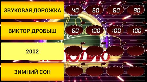 УГАДАЙ МЕЛОДИЮ screenshot 2