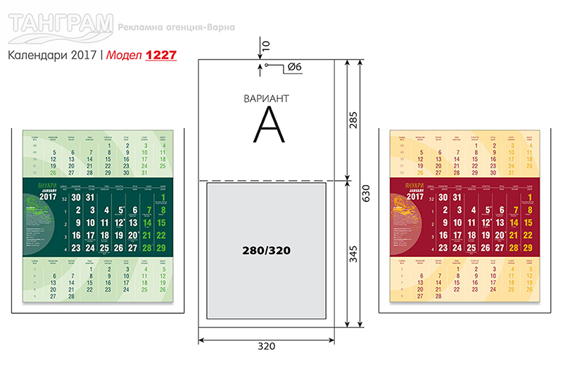 Трисекционен, работен календар модел 1227