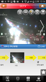 고속도로교통정보 - screenshot thumbnail