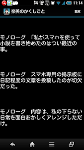 奈美のかくしごと screenshot 9