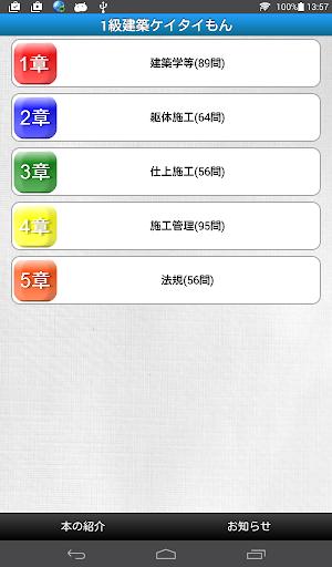 1級建築施工ケイタイもん_有料版 screenshot 1