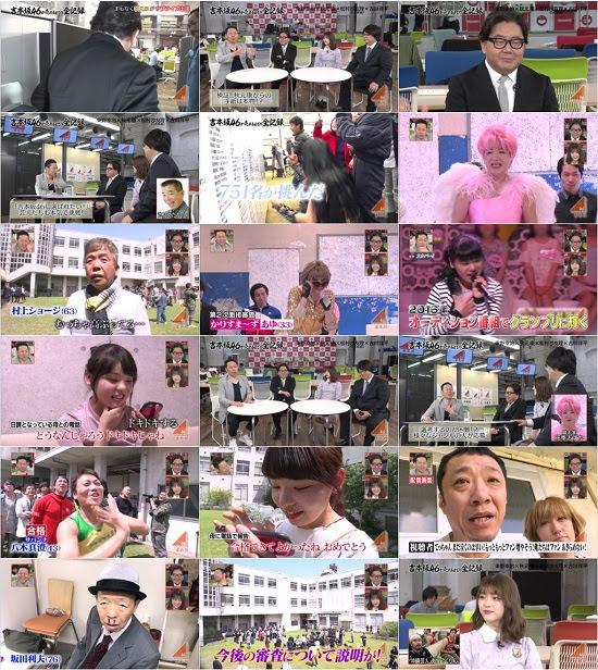 (TV-Variety)(720p) 吉本坂46が売れるまでの全記録 ep09 180529