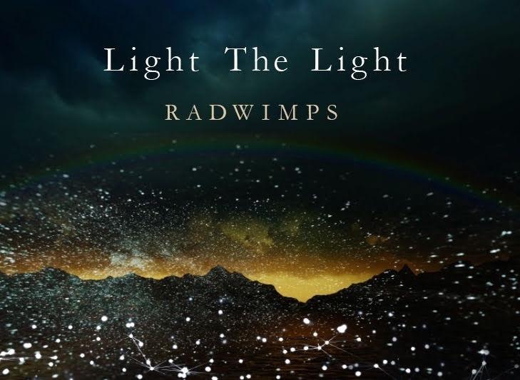 RADWIMPS 主唱 野田洋次郎 為中國寫歌〈Light The Light〉