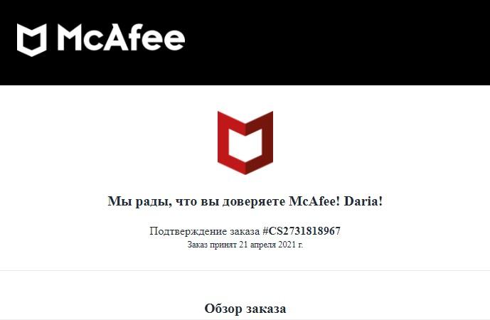 Пример транзакционного письма — его получают все, кто оплатил антивирус на сайте McAfee