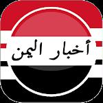 أخبار اليمن العاجلة
