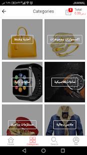 الموقع الدولي للتسوق - náhled