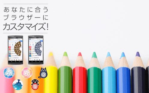 Yahoo!ブラウザ:最適化機能つき!自動で軽くなるブラウザ- screenshot thumbnail