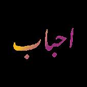 Download Ahbab Free