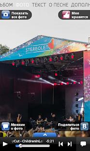 STEREOLETO - STEREOLETO 2016– уменьшенный скриншот