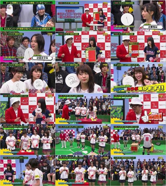 (TV-Variety)(720p) AKB48チーム8 KANTO白書「バッチこーーい!!」 ep08 180121