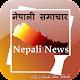 Nepali News Papers