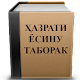 ҲАЗРАТИ ЁСИНУ ТАБОРАК (китоб) for PC-Windows 7,8,10 and Mac
