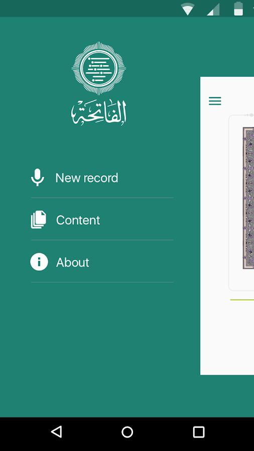 ‪Al Fatiha | الفاتحة‬‏- screenshot