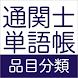 通関士試験の対策に!通関士単語帳 品目分類 - Androidアプリ