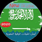 شيلات واغاني وطنيه سعوديه جديده 2020 | بدون نت