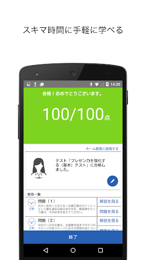 MobileTrain - u30e2u30d0u30a4u30ebu30c8u30ecu30a4u30f3 2.2.2 Windows u7528 2