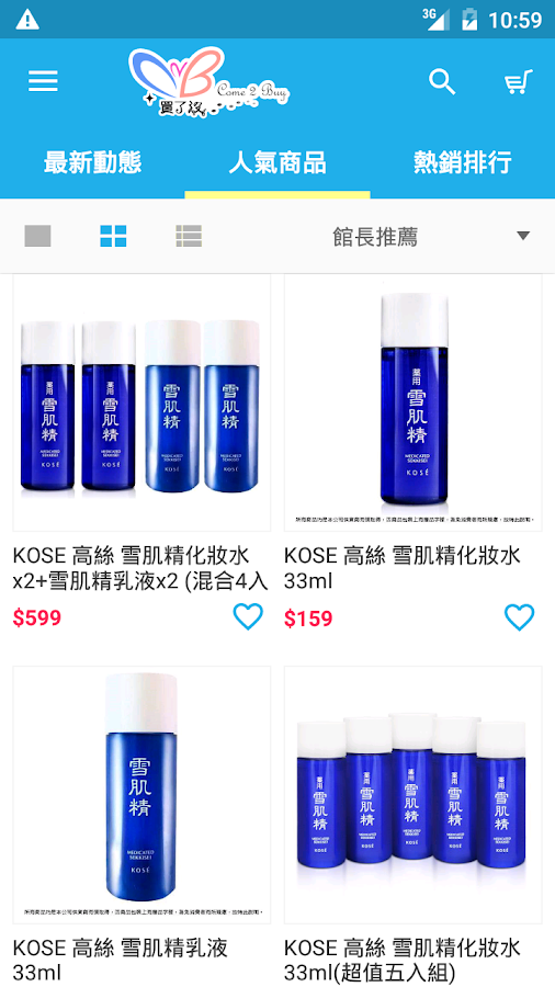 Come 2 Buy 買了沒- screenshot