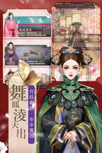 花舞宮廷 screenshot 9