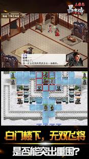 三国志呂武川-古典的な戦争チェス戦略ゲーム