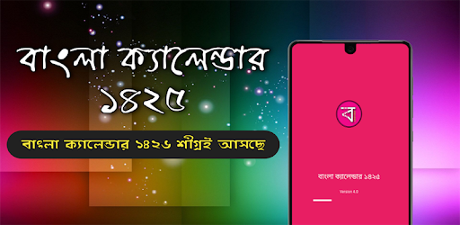 Bangla Calendar 1425 1 0 (Android) - Download APK