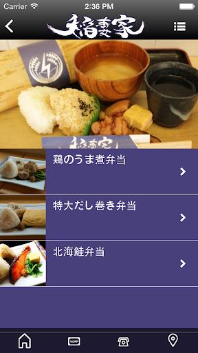 無料生活Appの稲妻家|記事Game