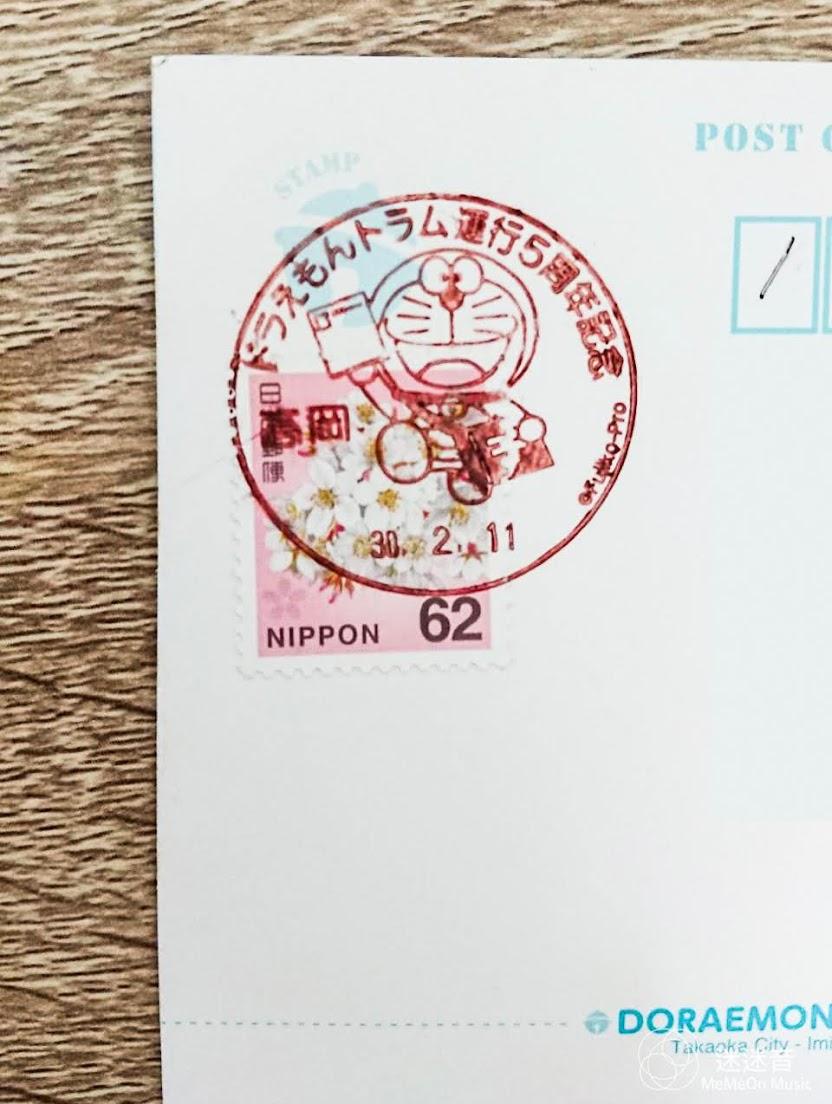 哆啦A夢紀念郵戳