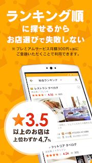 食べログ ランキングとグルメな人の口コミからお店を検索 screenshot 04
