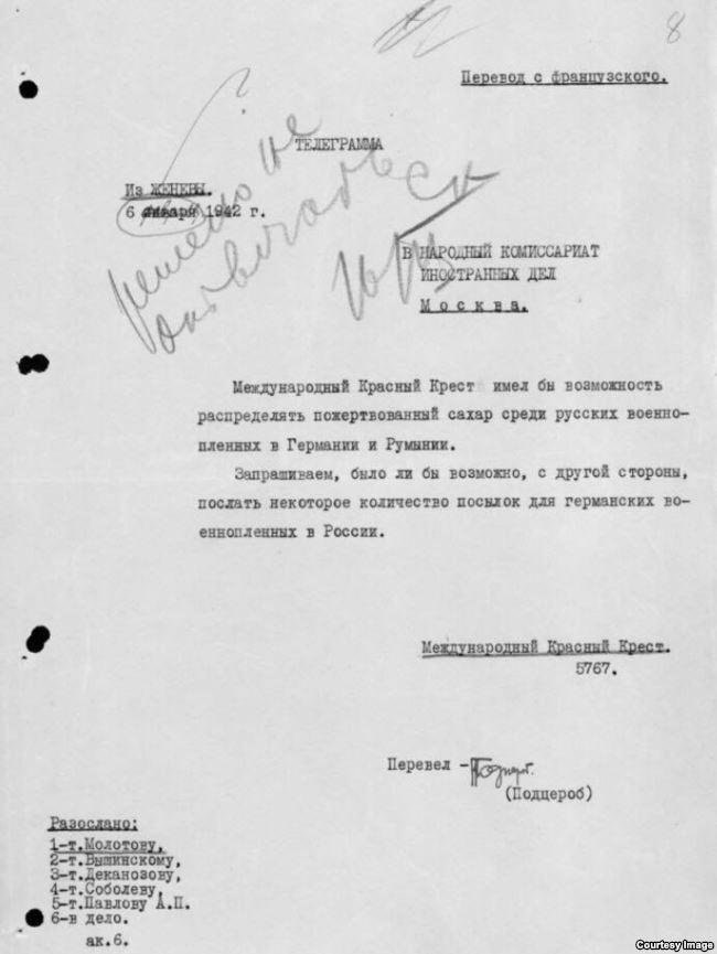 Телеграмма в Народный комиссариат иностранных дел (АВП РФ, ф.6, оп.4, д.119)
