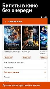 КИНОАФИША - náhled