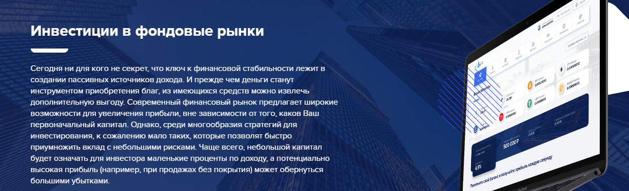 Чего ждать от инвестиционного проекта Leton Group: обзор торговых условий и отзывы вкладчиков