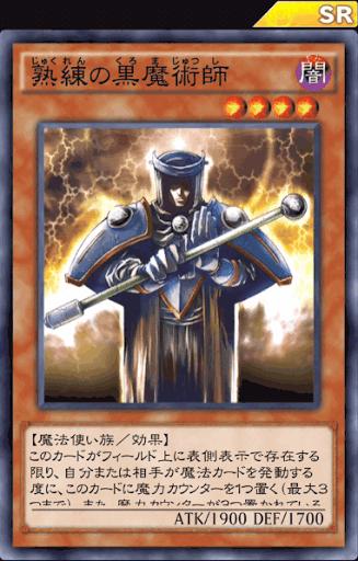 熟練の黒魔術師