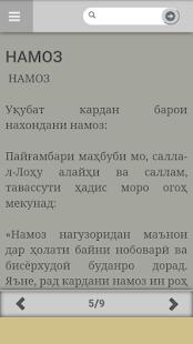 Омузиши Намоз ва Тахорат - náhled