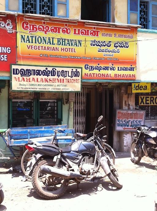 National Bhavan photo