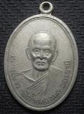 .....เหรียญ รุ่นแรก หลวงปู่ขาว วัดถ้ำกลองเพล ปี2509 เนื้ออัลปาก้า