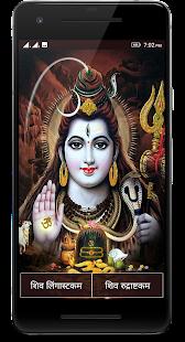 Shiv Rundrastakam & Lingastakam