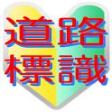 道路標識 icon