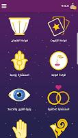 screenshot of حظي - تبصير وقراءة فنجان