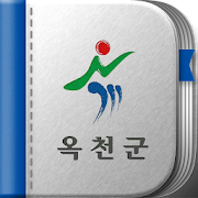 옥천군청 직원연락망 아이콘